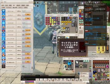 mabinogi_2013_08_10_005.jpg